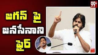 Pawan Kalyan Slams CM Jagan On Twitter..
