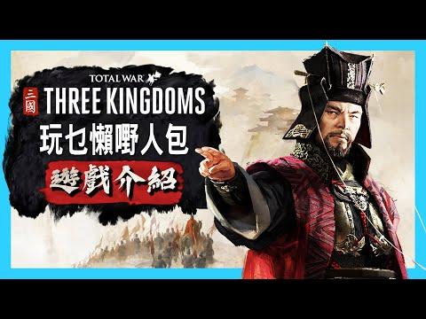 【 全軍破敵 : 三國 】深入遊戲介紹 Total War : Three Kingdoms PC Mac   Linux