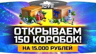 ХАЛЯВА ОТ WG — ПРАВДА ИЛИ МИФ? ● Открываем 150 коробок на 15.000 руб.