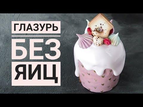 ГЛАЗУРЬ для Куличей ☆ НЕ КРОШИТСЯ!!!