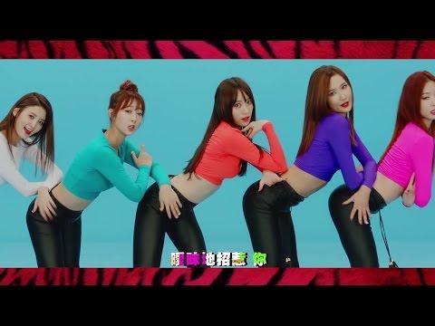EXID - Up & Down 韓國新性感女神 中文字幕 MV (收錄於《第二張迷你專輯AH YEAH 台灣收藏版》)