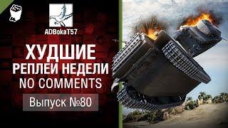 Худшие Реплеи Недели - No Comments №80 - от ADBokaT57