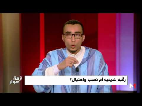 راق مغربي: لا يجوز لمس المرأة أثناء الرقية إلا في هذه الحالات