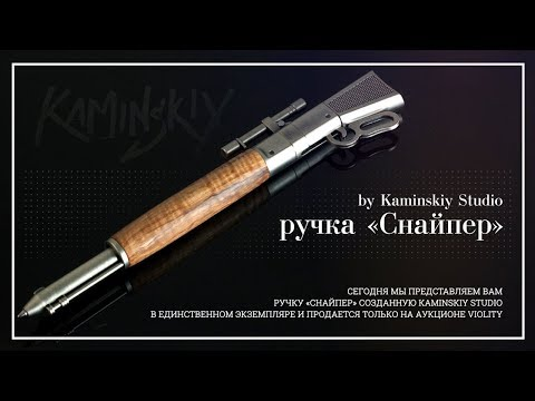 Ручка «Снайпер» от Kaminskiy Studio. Аукцион Виолити 0+ photo