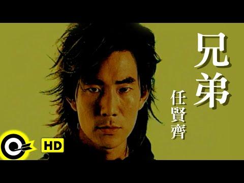 任賢齊-兄弟 (官方完整版MV)