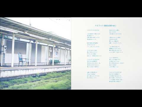 Sano ibuki / スピリット(BREATH ver.)(Audio)