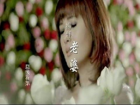 楊靜-老婆(MV幕後花絮)