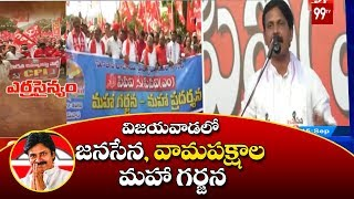Janasena, CPM and CPI Maha Garjana at Vijayawada | AP Politics | 99TV Telugu