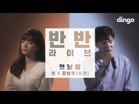 [반반라이브] 벤X김원주 (Ben X Kim Won Joo)- 첫날밤(The First Night)