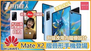 鴻蒙 來了! 華為 Huawei Mate X2 摺疊形手機登場! 升級改用內摺疊設計 後置 Leica 四鏡頭 仲可以當前置鏡頭自拍