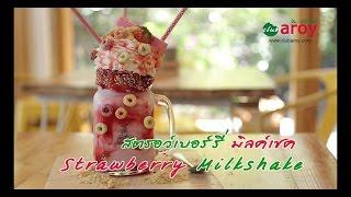 Clubaroy @ ร้าน Flower pot cafe