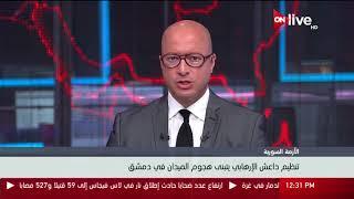 تنظيم داعش الإرهابي يتبنى هجوم الميدان في دمشق     -