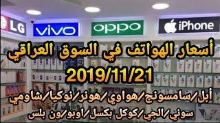 أسعار الموبايلات في السوق العراقي بتاريخ 2019/11/21 (ابل ...