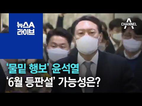 '물밑 행보' 윤석열 '6월 등판설'…가능성은? | 뉴스A 라이브
