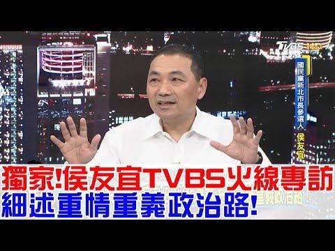 【完整版上集】獨家!侯友宜TVBS火線專訪 細述重情重義政治路!少康戰情室 20180725