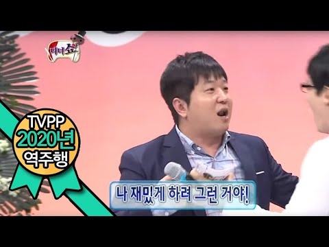 【TVPP】Jeong Hyeong Don - Couple Making with Jung Jae Hyung, 웃기려고 나갔는데 커플 성사 @ Infinite Challenge