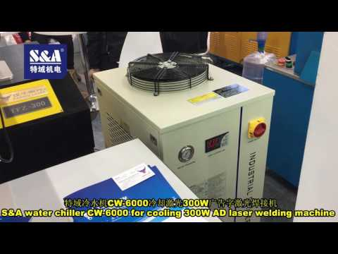 S&A water chiller CW-6000 for cooling 300W AD laser welding machine