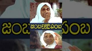 Jambalakidi Pamba Full Length Telugu Movie   Naresh, Aamani, Brahmanandam   TeluguOne