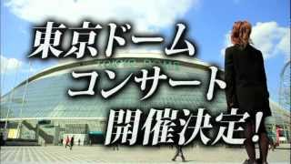 東京ドームコンサート決定