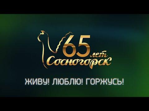 ✳ Вести Тимана. Сосногорск | 09.08.2021