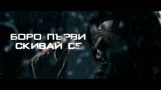 БОРО ПЪРВИ - СКИВАЙ СЕ (ВИДЕО) PROD. KOLEV