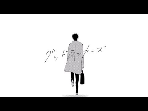 KK - グッドラッカーズ (Official Video)