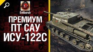 Премиум ПТ САУ ИСУ-122С - обзор от Evilborsh