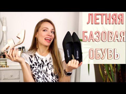 Летняя базовая обувь… и не только. Босоножки, слиперы, лоферы, эспадрильи