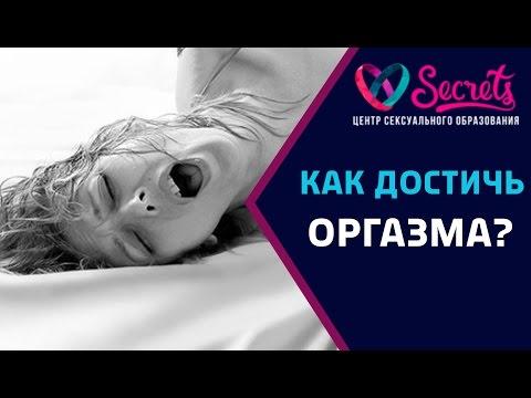 Медицина достижение оргазма у женщин че