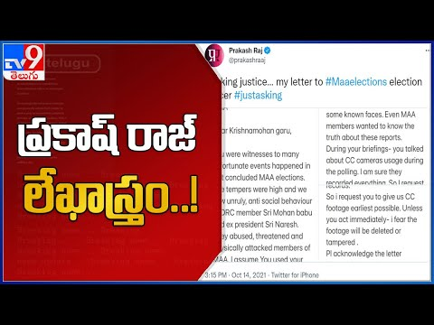 Prakash Raj writes a letter to MAA Elections Officer; demands CCTV footage of MAA polls