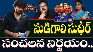 Jabardasth Sudigali Sudheer alleged reaction on his movie ..