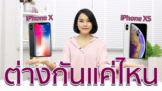 iPhone Xs รุ่นใหม่ต่างแค่ไหนกับ iPhone X ?
