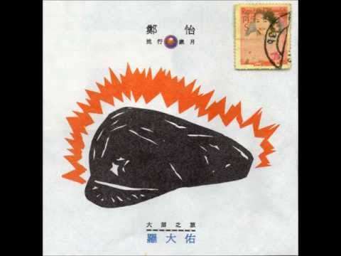 鄭怡 - 船歌 (1993年專輯)