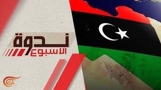 ندوة الأسبوع | ليبيا: صراع النفوذ | 2019-04-19     -