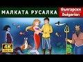 МАЛКАТА РУСАЛКА | приказки | детски приказки | приказки за лека нощ | Български приказки - YouTube