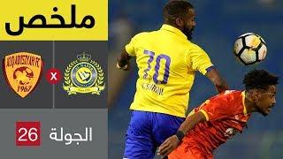 ملخص مباراة النصر والقادسية في الجولة الأخيرة من الدوري السعودي ...