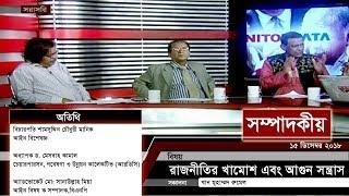 রাজনীতির খামোশ এবং আগুন সন্ত্রাস | সম্পাদকীয় | ১৫ ডিসেম্বর ২০১৮ | SOMPADOKIO | TALK SHOW