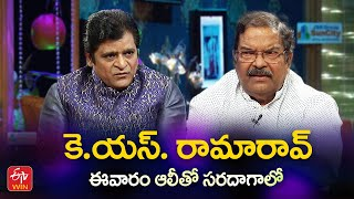 Alitho Saradaga promo: Producer KS Rama Rao reveals reason..