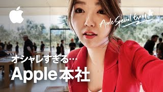 Apple本社がオシャレすぎてやばい。。。【 Apple Event 発表会 】