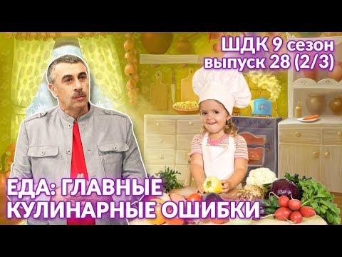 Еда: главные кулинарные ошибки - Доктор Комаровский
