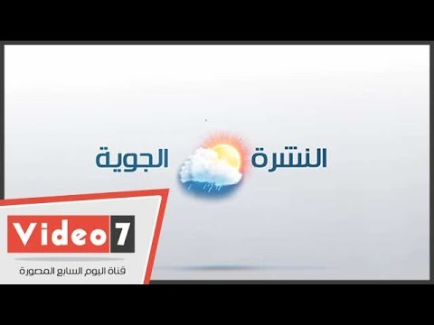 ننشر درجات الحرارة المتوقعة اليوم الجمعة بمحافظات مصر والعواصم العربية