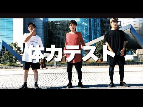【カオスな体力テスト】運動神経ナンバーワン決定戦!