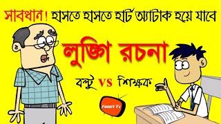 New Bangla Funny Dubbing Cartoon   Best Funny Videos   Boltu and Teacher Jokes   Part #08   FunnY Tv