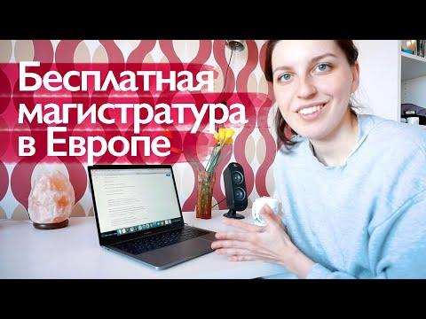 Бесплатная магистратура в Европе для взрослых: как выбрать программу и найти гранты и стипендии
