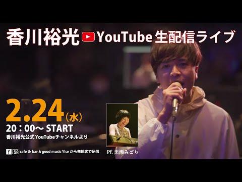 香川裕光×黒瀬みどり 「Duo LIVE」@Yise
