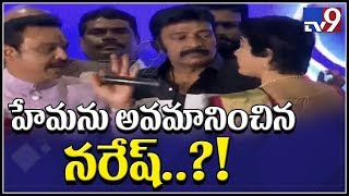 Hema upset with Actor Naresh, gets angry on the dais..
