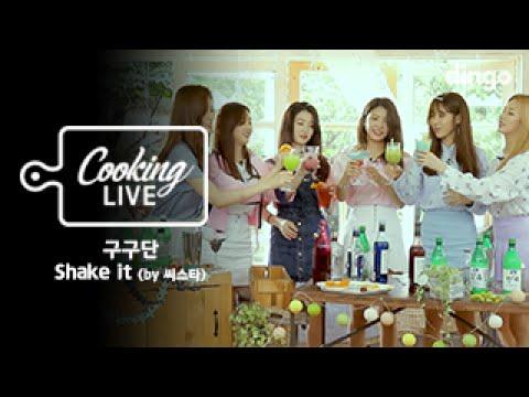구구단 Gugudan - Shake it(씨스타) [쿠킹라이브]