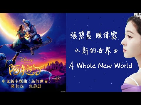張碧晨 陳偉霆《新的世界》A Whole New World(迪士尼【阿拉丁】中文版主題曲)