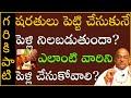 సీతా కళ్యాణం #1 | SitaKalyanam | Garikapati Narasimha Rao Latest Speech | Pravachanam 2021