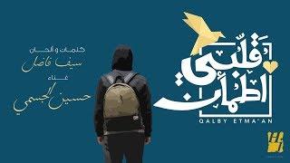 حسين الجسمي - قلبي اطمأن (حصرياً) | 2019     -